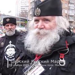 Православный фашизм