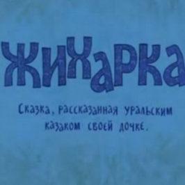 Жихарка