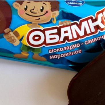 Мороженое Обамка