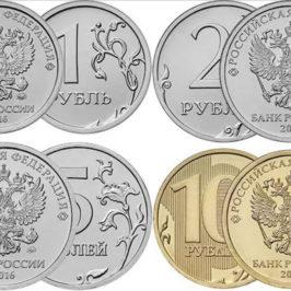 Рубль с 2016 года