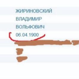 Жириновскому 116 лет?